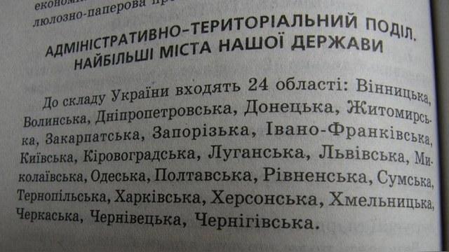 Обозреватель: Киевским школьникам выдали учебники, где нет Крыма
