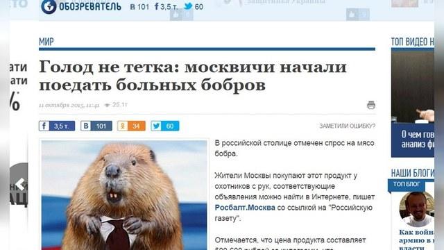Украинское издание: Москвичи от голода вынуждены поедать бобров