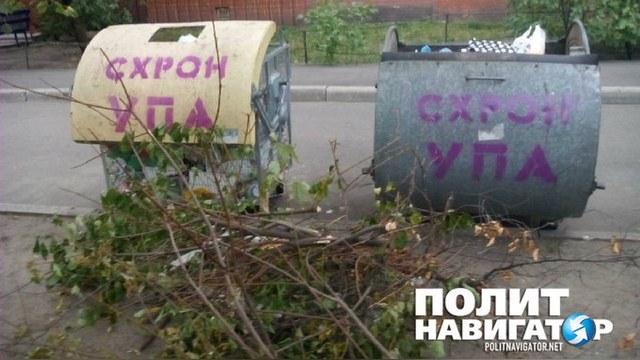 Неизвестные испортили Киеву «бандеровский» праздник