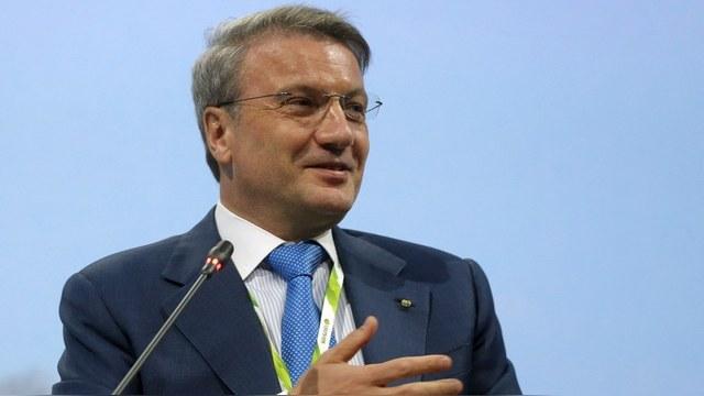 Handelsblatt: Герман Греф призвал к полной приватизации Сбербанка