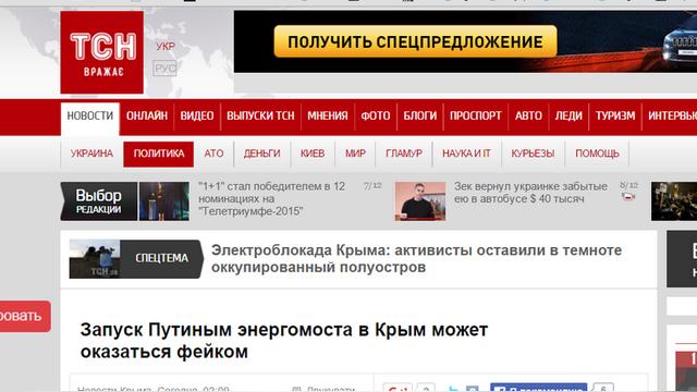 Украинские СМИ объявили запуск энергомоста в Крым «фейком»