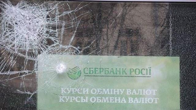 «Митинг» по-киевски: активисты устроили погром российских банков