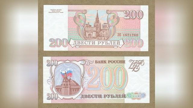 Financial Times: В России вновь появятся двухсотрублевые банкноты