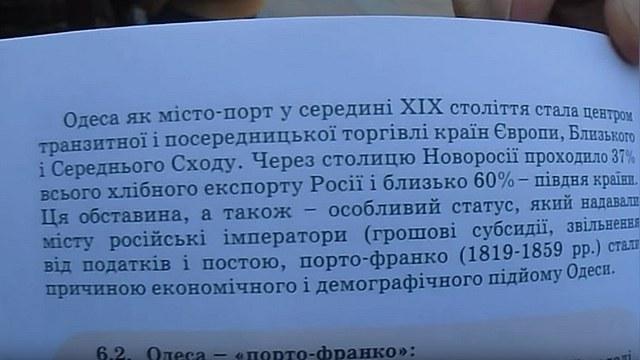 Политнавигатор: «Сепаратистский» учебник возмутил одесского политика