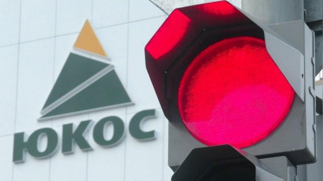 Paris Match: Россия намерена еще раз победить акционеров ЮКОСа в суде