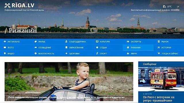 Штраф за русский язык повысил популярность Рижской думы в соцсетях