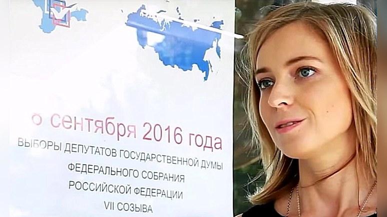 Прокуратура Украины грозится посадить Поклонскую на 15 лет за выборы