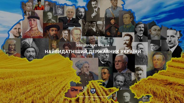 112 Украина: Князь Владимир побеждает Бандеру в битве за симпатии украинцев