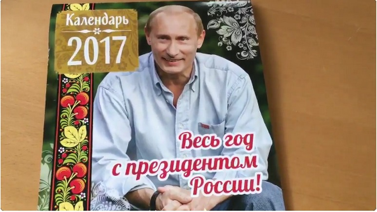 DM: На календаре 2017 года Путин предстал в роли «дружелюбного парня»
