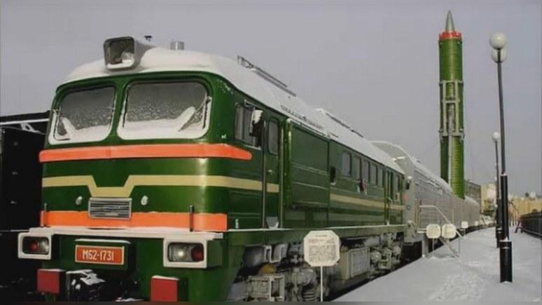 Daily Mirror: Россия укрепит свой арсенал новыми «ядерными поездами»