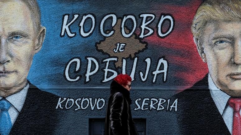 Wiener Zeitung: безразличие Трампа развяжет Путину руки в Косове