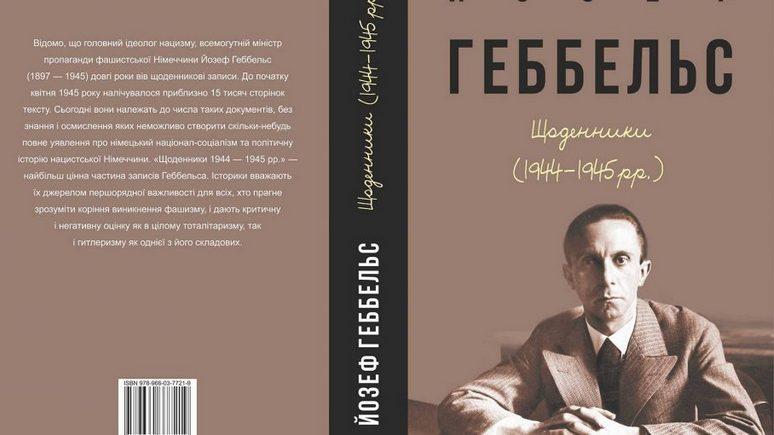 Kharkiv Today: в Харькове выпустят дневники Геббельса на украинском языке