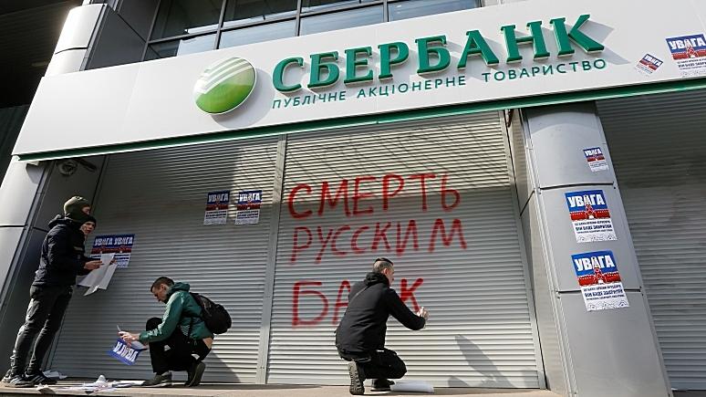 Корреспондент: на Украине идёт «борьба патриотов» против российских банков