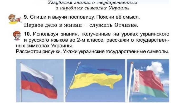 Обозреватель: украинцы возмущены «пророссийскими» школьными учебниками