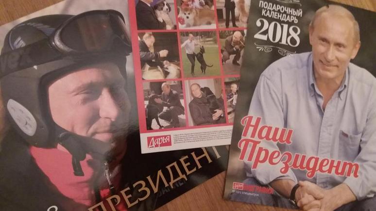 Le Soir: календари на 2018 год с Путиным — пример работы пропаганды