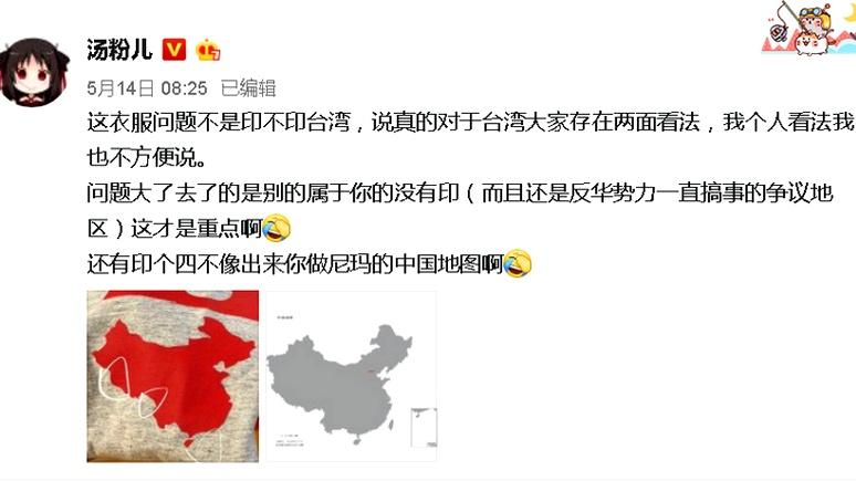 GT: китайцев возмутили американские футболки с картой Поднебесной без Тайваня и Южного Тибета