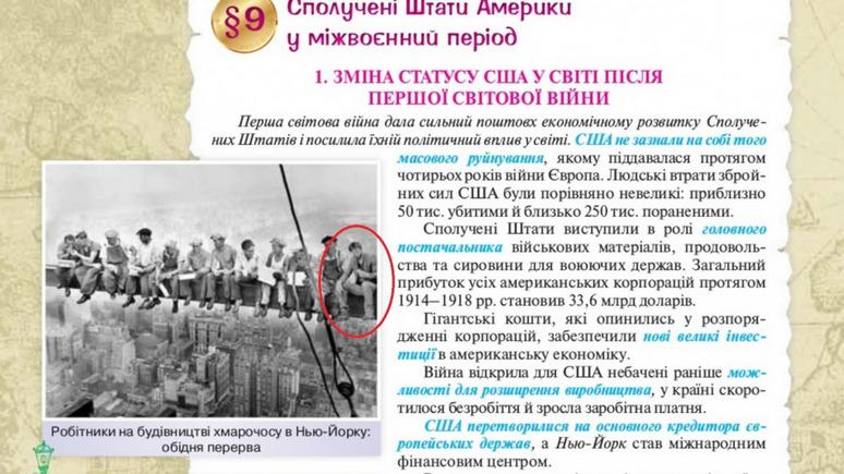Delo.ua: в украинском учебнике обнаружили грустного Киану Ривза