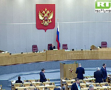 إنتهاء ولاية مجلس الدوما الروسي اليوم