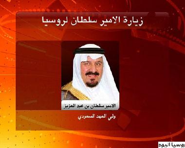 ولي العهد السعودي يزور موسكو