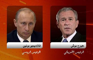 فحوى إتصال بوش الهاتفي ببوتين