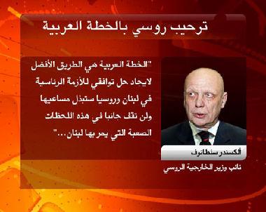 روسيا ترحب بالخطة العربية لحل الأزمة اللبنانية