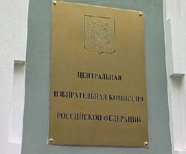 اللجنة المركزية الفيدرالية للإنتخابات الروسية