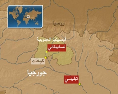 مقتل شخصين في انفجار بأوسيتيا الجنوبية