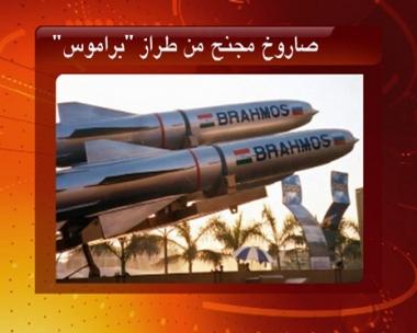 الهند تطلق بنجاح صاروخا من طراز