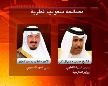 وليّ العهد السعودي في قطر لاعادة العلاقات لسابق عهدها