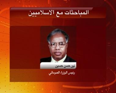 الحكومة الصومالية مستعدة للتباحث مع الاسلاميين