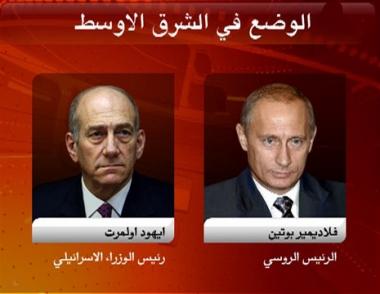 بوتين يدعو إلى تنشيط الحوار الفلسطيني الإسرائيلي
