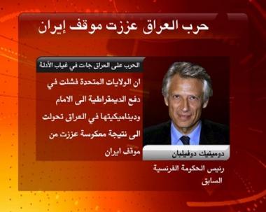 دوفيلبان: الحرب على العراق عززت  موقف إيران
