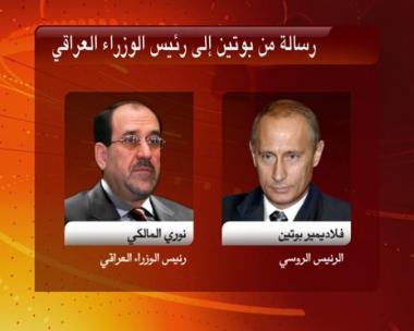 بوتين: العراقيون قادرون على بناء عراق قوي ومستقل