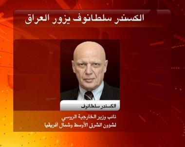 سلطانوف: روسيا مستعدة لتوطيد التعاون النفطي مع العراق