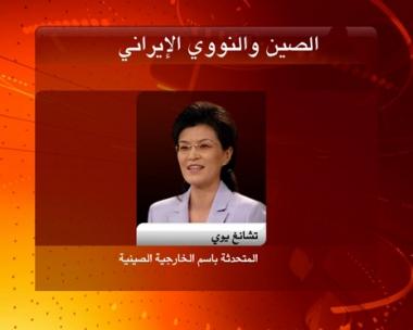 الصين تنفي تقديم معلومات للوكالة الدولية عن إيران