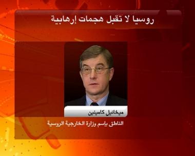 موسكو قلقة من تأزم الأوضاع في غزة