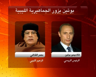بوتين سيناقش مع القذافي سبل تطوير العلاقات الثنائية