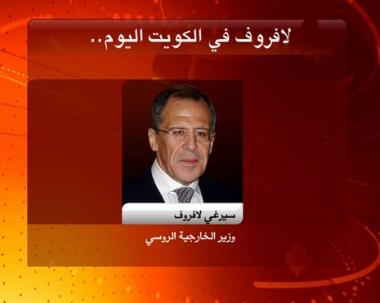 لافروف يصل الكويت للمشاركة في مؤتمر حول العراق