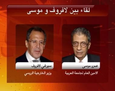 لافروف و موسى يبحثان مستجدات الوضع في الشرق الأوسط