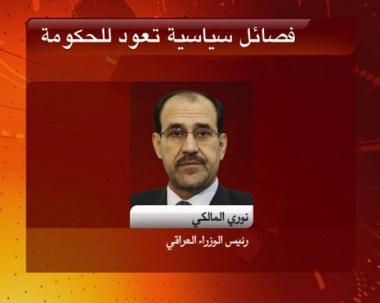 المالكي: الكتل السياسية المنسحبة قررت العودة إلى الحكومة