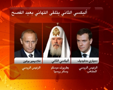 بوتين ومدفيديف يقدمان التهاني لألكسي الثاني بعيد الفصح