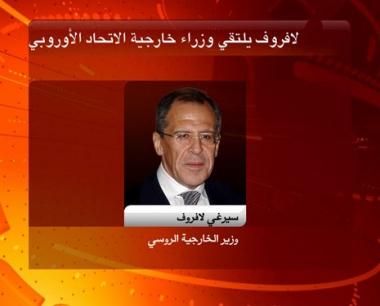 لافروف يشارك في إجتماع وزراء خارجية الإتحاد الأوربي