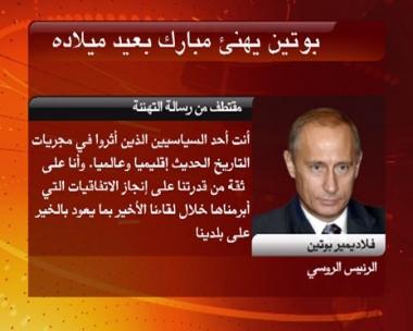 الرئيس الروسي يهنئ الرئيس المصري بعيد ميلاده