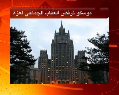 الخارجية الروسية: وقف إسرائيل إمدادات الوقود الى غزة يثير قلقا كبيراً