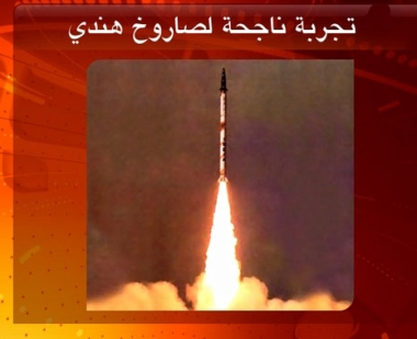 تجربة ناجحة لصاروخ باليستي في الهند