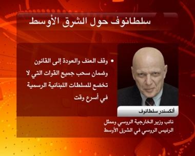 سلطانوف: يجب رفع الحصار عن غزة ووقف إطلاق الصواريخ