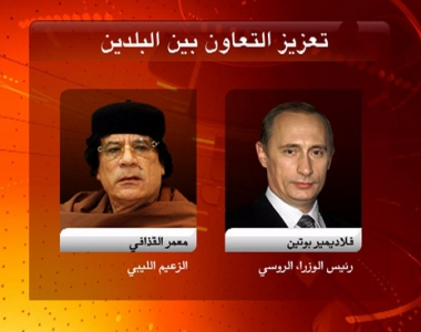 بوتين والقذافي لتعزيز التعاون بين البلدين