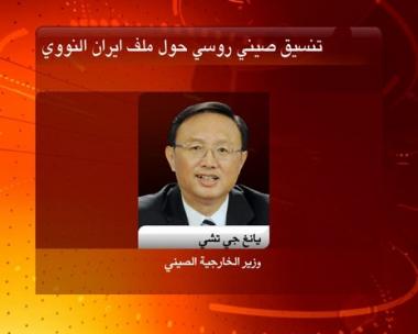 الصين تدعو إلى حل سلمي لقضية الملف الإيراني