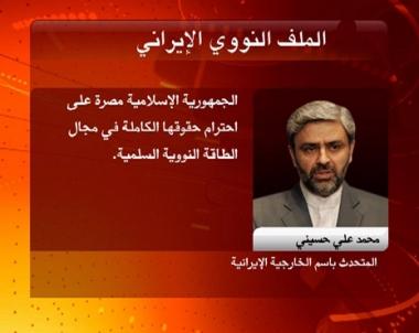 إيران: نتعاون بشفافية مع الوكالة الذرية