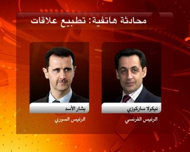 ساركوزي يهتف الى الأسد ويشيد بجهوده لإنجاح اتفاق الدوحة